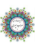 ادبیات فارسی 1 - سهراب سپهری 2
