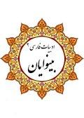 ادبیات فارسی 2 - بینوایان
