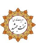 ادبیات فارسی 2 - تخت جمشید